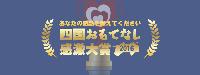 四国おもてなし感激大賞2016